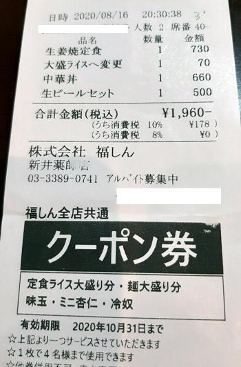 福しん 新井薬師店 2020/8/16 飲食のレシート