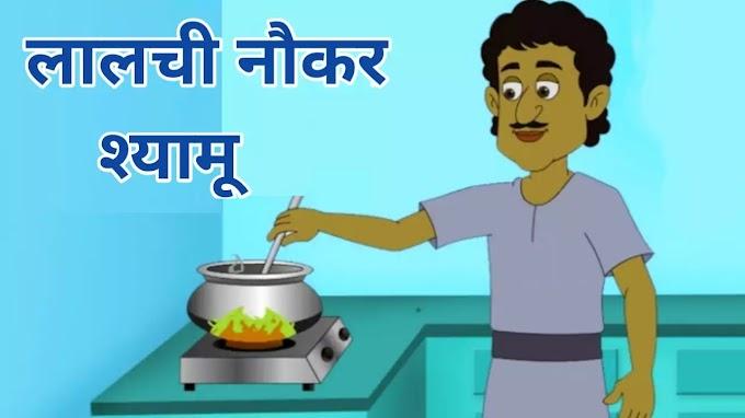 लालची नौकर रामु और श्यामू की कहानी | Lalchi Naukar Ramu aur Shyamu ki Kahani | Hindi Moral Stories