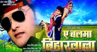 khesari ke film bhojpuri