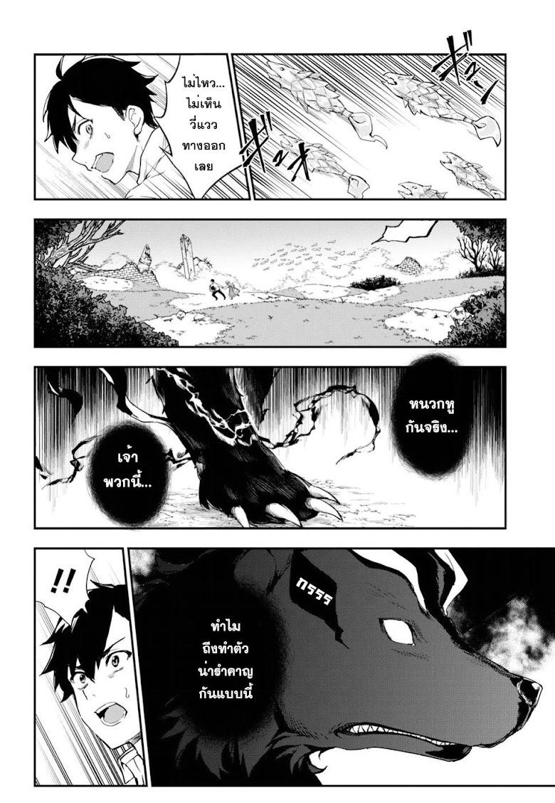 Bestia - หน้า 25