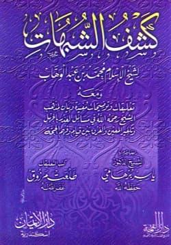 تحميل كتاب كشف الشبهات pdf - محمد بن عبد الوهاب