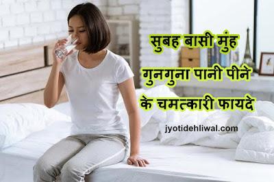 सुबह बासी मुंह गुनगुना पानी पीने के चमत्कारी फायदे
