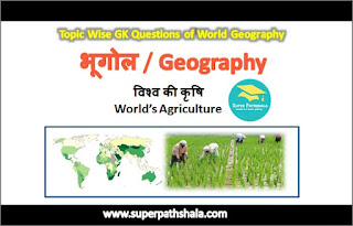 विश्व की कृषि GK Questions SET 3