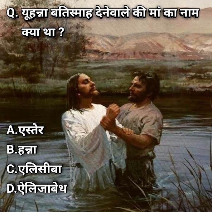 Daily Bible Quiz | बाइबिल क्विज इन हिंदी