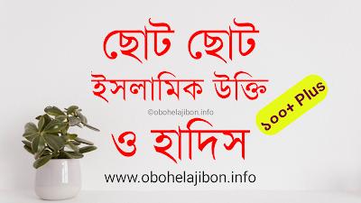 islamic bani bangla pic, Bangla sad bani, Islamic post, Bangla pic, Islamic post bangla, 2022 Bangla Bani, book Monishider, bani in Bengali