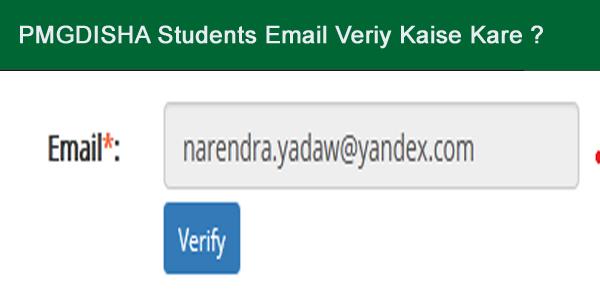 PMGDISHA Students Ka Email Verify Kaise Kare ? New Tarika 2021