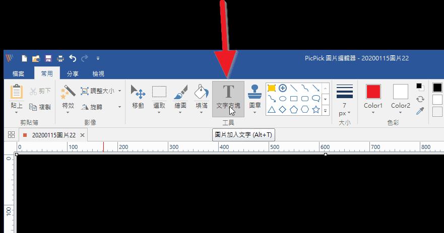 馬克: 截圖軟體 PicPick 教學 8 文字方塊 物件衝突處理
