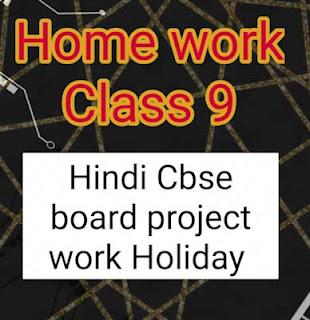 Home work class 9