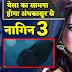 Big War : Open fight begins amid Bela Hukum for Vish son Andhakar in Colors Tv Naagin 3