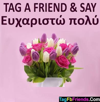Thank you in Greek language
