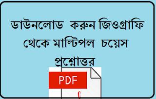 Geography GK in Bengali -ভূগোল থেকে গুরুত্বপূর্ণ প্রশ্নোত্তর
