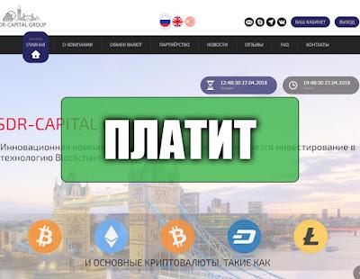 Скриншоты выплат с хайпа sdr-capital.com