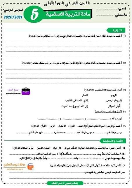 فرض التربية الإسلامية المرحلة الأولى المستوى الخامس المنهاج الجديد