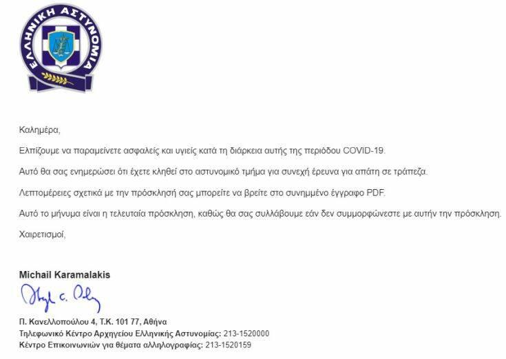 ΕΛ.ΑΣ: Προσοχή σε αυτό το email «μαϊμού»