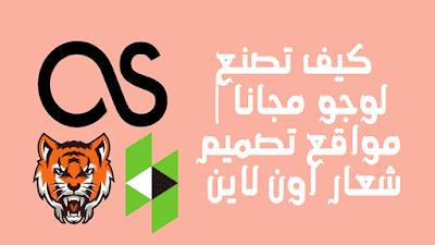 نماذج شعارات جاهزة ,موقع canva, تصميم شعار اون لاين ,عمل لوجو ,كيف تصنع لوجو مجانا, موقع لتصميم الشعارات مجانا ,انشاء لوجو