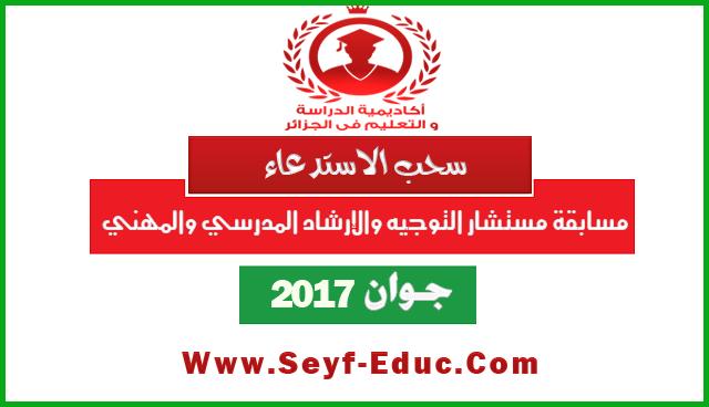 سحب استدعاء مسابقة مستشار التوجيه والإرشاد المدرسي والمهني 2017