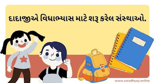 Institutions established by Dadaji for education દાદાજીએ વિધાભ્યાસ માટે શરૂ કરેલ સંસ્થાઓ Insurance Gas/Electricity Loans Mortgage Attorney Lawyer Donate Conference Call Degree Credit