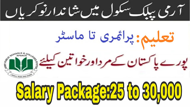 Army Public School and College Jobs 2021 Apply Now