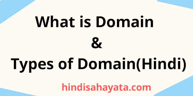 What is domain and types of domain in hindi