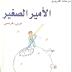 روايات ثنائية اللغة (عربي-فرنسي )