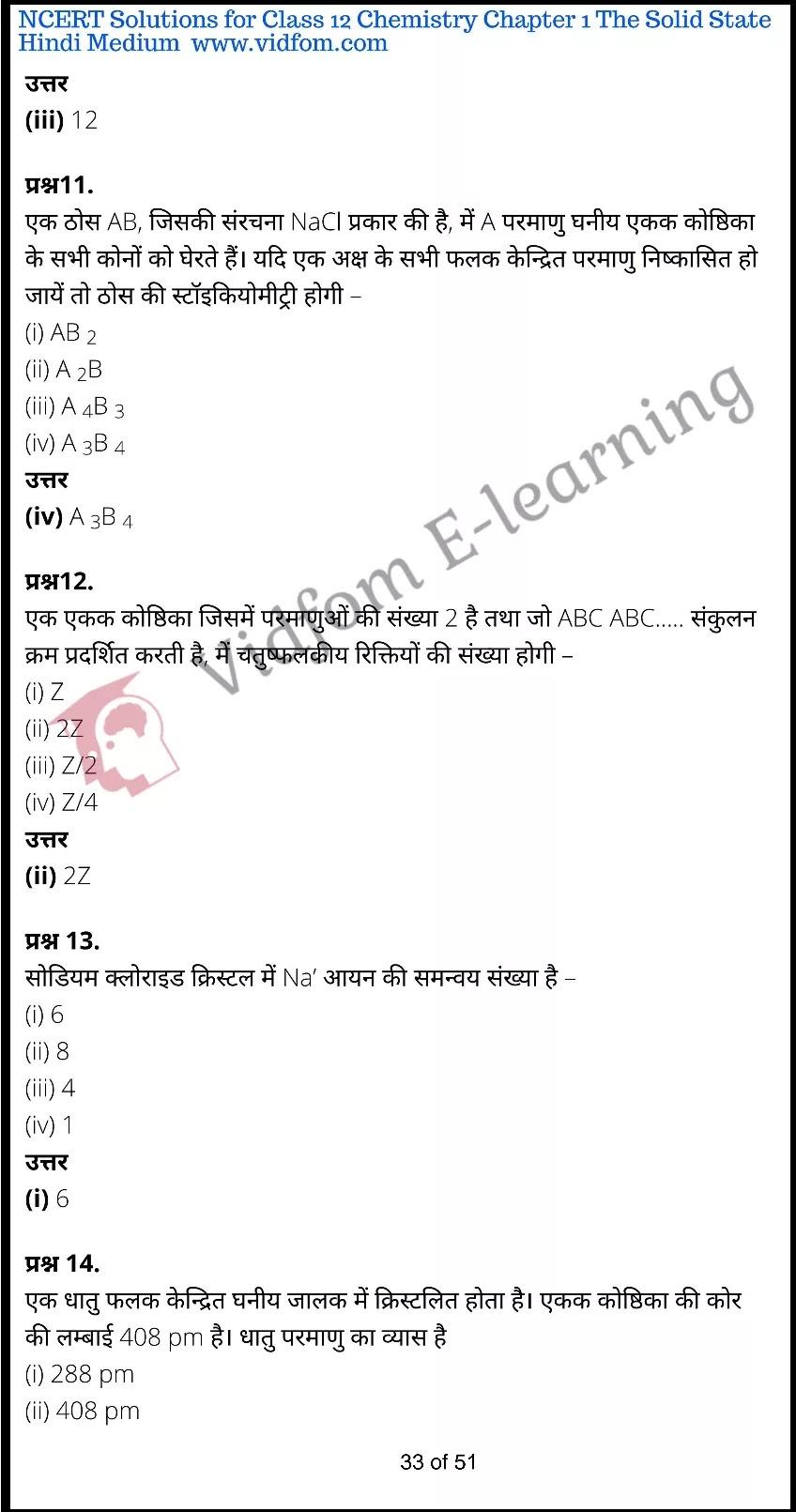 class 12 chemistry chapter 1 light hindi medium 33