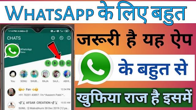 whatsapp Ke Liye Bahut hi Khash Hai Yeh App