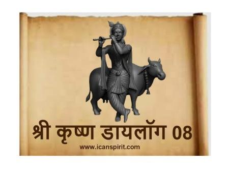 Shree Krishna Dialogue 08
