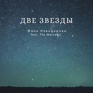 "Женя Невидимова ""Две звезды"""