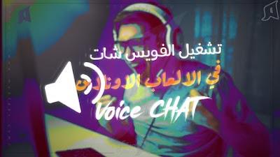 حل مشكلة الفويس شات في الالعاب الاونلاين ؛مصر فتح الفويس شات في ببجي  OPEN VOICE CHAT PUBG EGYPT