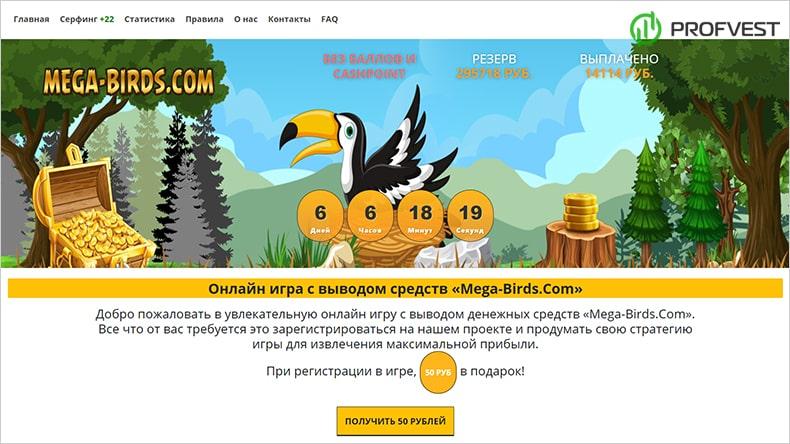 Mega-Birds обзор и отзывы HYIP-проекта