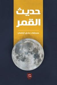كتاب حديث القمر