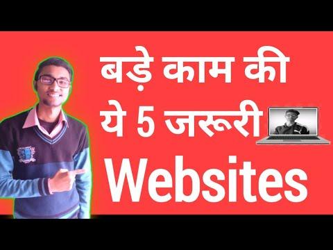 5 Best Useful Website on INTERNET - 2020
