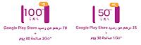 تعبئة رصيدكم جوجل بلاي سطور نجمة 5 في انوي