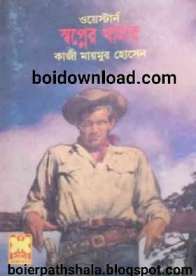 স্বপ্নের খামার - কাজী মায়মুর হোসেন Swapner Khamar - Kazi Maimur Hossain