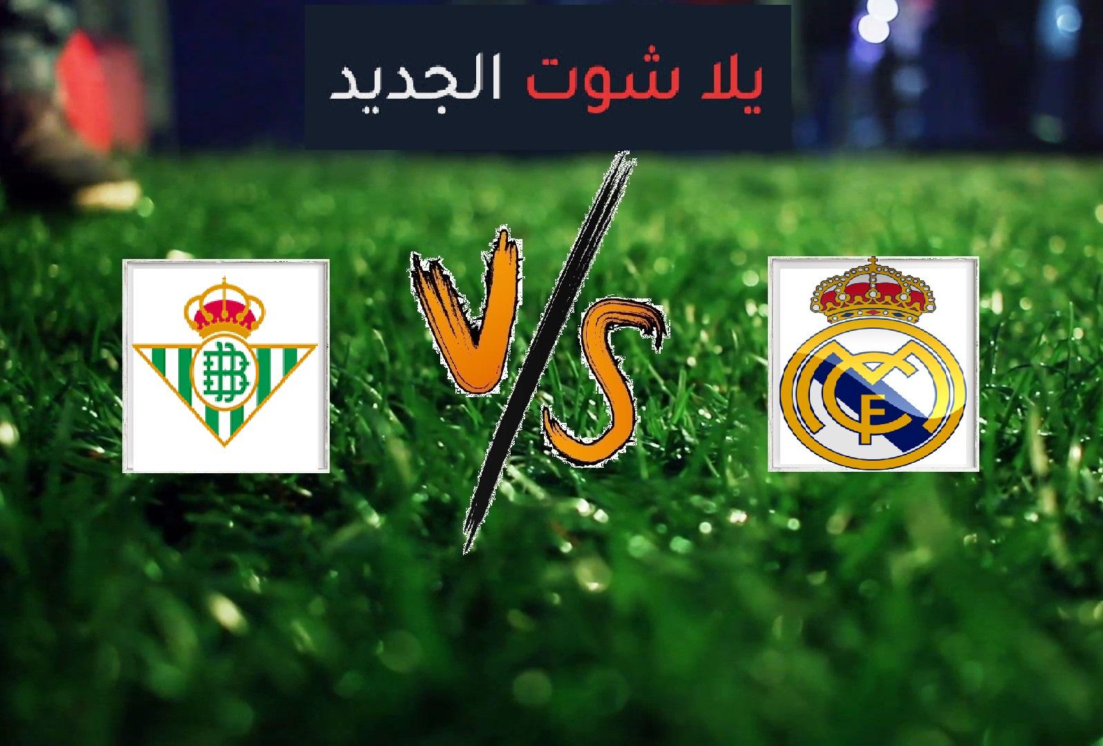 ريال بيتيس يفوز على ريال مدريد بهدفين دون رد في الجولة ال38 من بطولة الدوري الاسباني