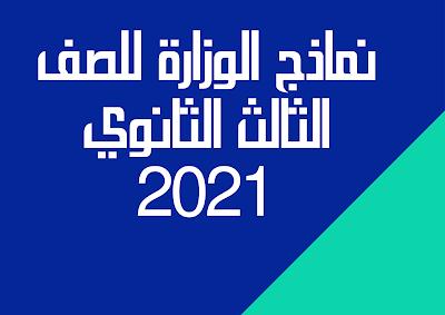 نماذج الوزارة الاسترشادية للصف الثالث الثانوي 2021