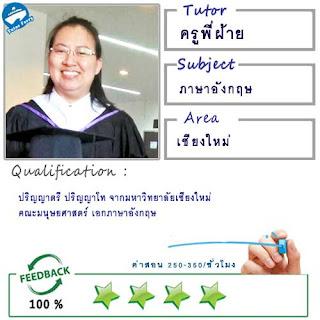 ครูพี่ฝ้าย (ID : 12807) สอนวิชาภาษาอังกฤษ ที่เชียงใหม่