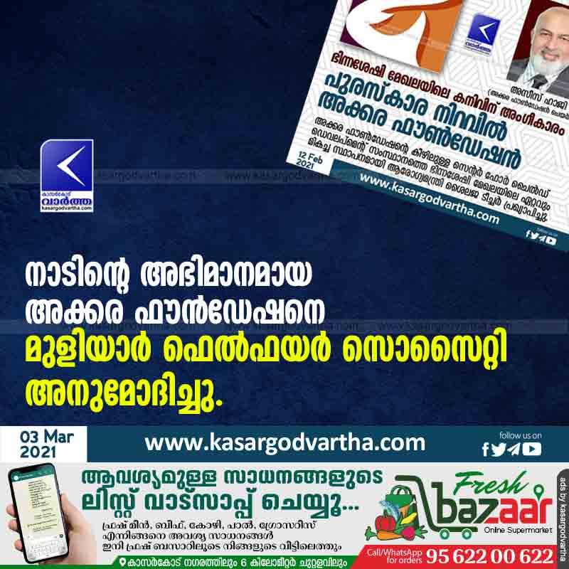 Kasaragod, Kerala, News, Appreciate, Award, Panchayath, Akkara Foundation commended by the Muliyar Welfare Society.