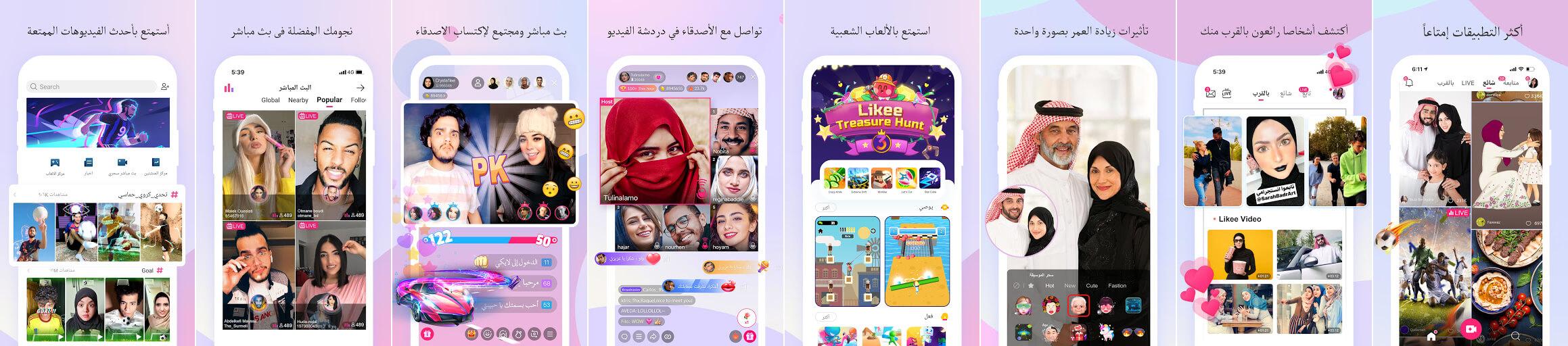 لقطات شاشة لتطبيق لايكي Likee للموبايل