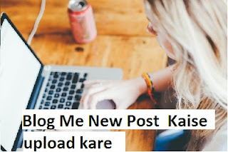 blog ne post ko upload kaise kare