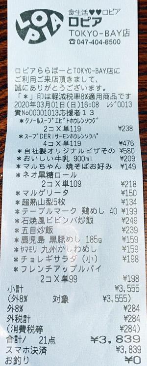 ロピア ららぽーとTOKYO-BAY店 2020/3/1 のレシート