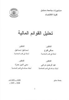 النسب المالية ومدلولاتها pdf