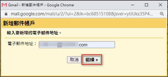 如何使用『Gmail』收公司或學校『Outlook』 郵件?