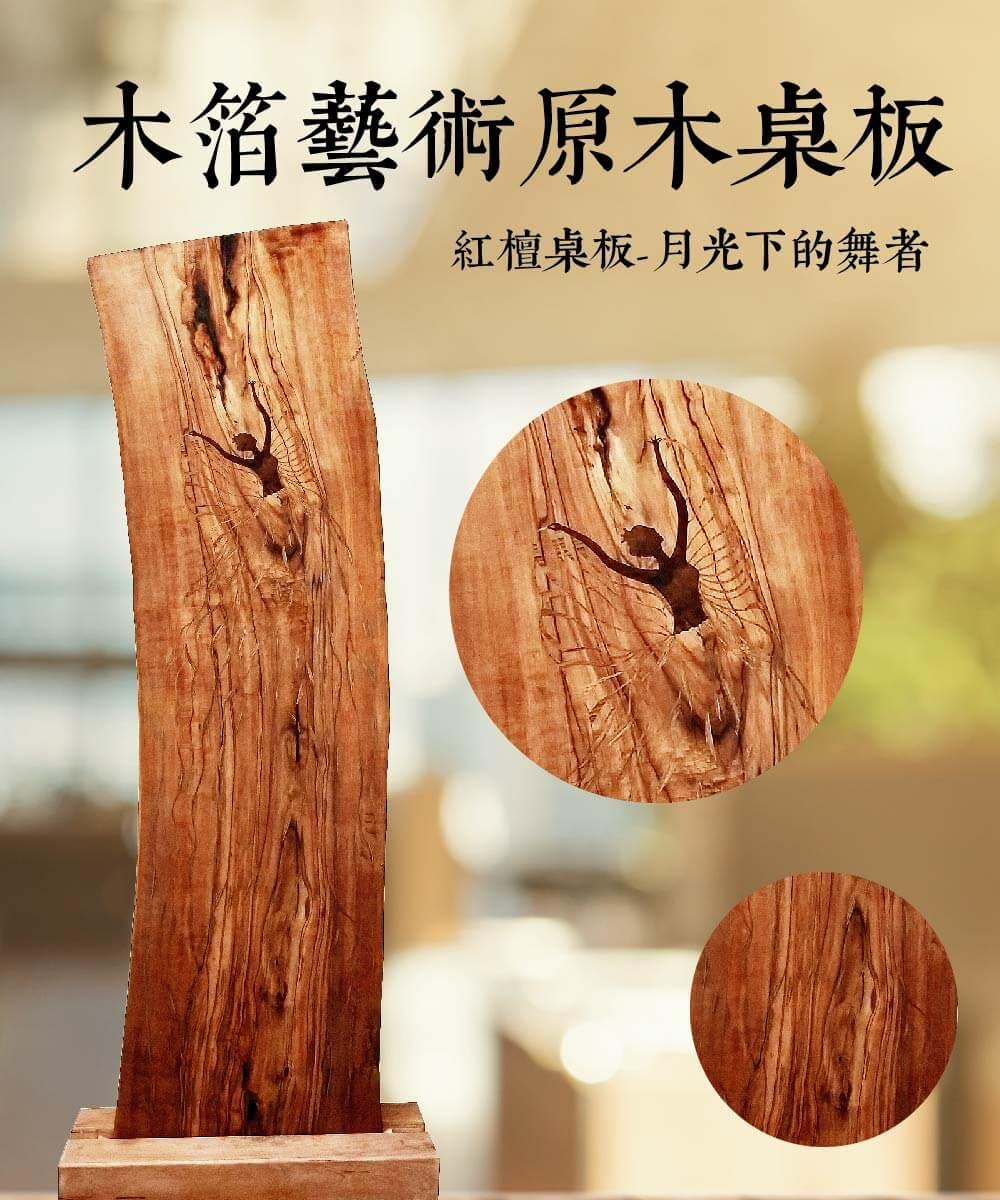木箔藝術原木桌板