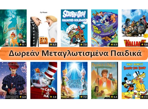 Δωρεάν Μεταγλωτισμένες Παιδικές Ταινίες