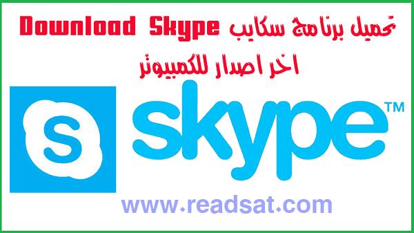 تحميل برنامج سكايب للكمبيوتر اخر اصدار 2020 Download Skype