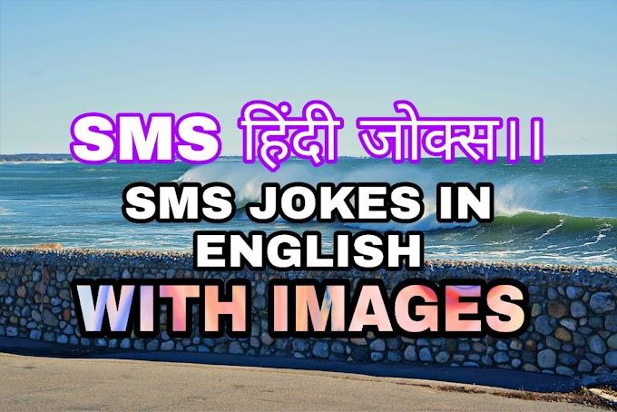 Best Hindi jokes 2020- हिंदी जोक्स।।
