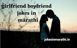 girlfriend boyfriend jokes in marathi