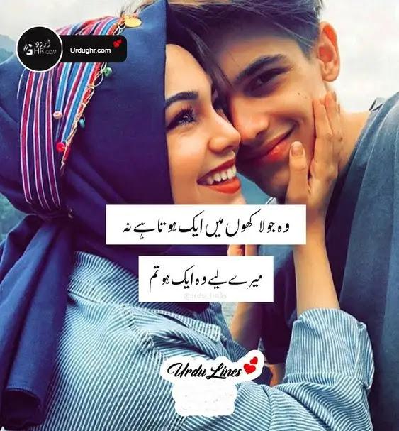 اردو 2 لائنوں میں محبت کی شاعری۔