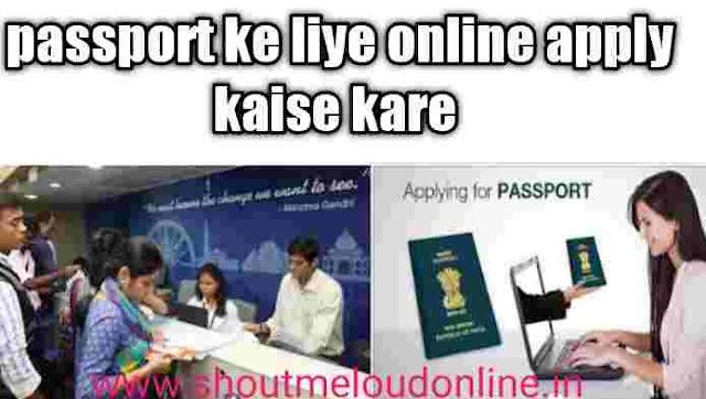 passport ke liye online apply kaise kare full guide